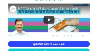 Millions of registrations a day in the employment portal of the Delhi government jobs portal