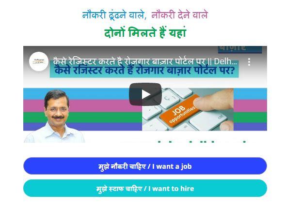 "अब घर बैठे मिलेगी नौकरी दिल्ली सरकार ने लॉन्च किया ""रोजगार बाजार"" वेब पोर्टल, ऐसे करें आवेदन"